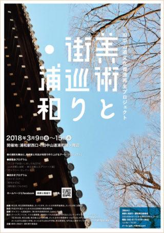 美術と街巡り・浦和