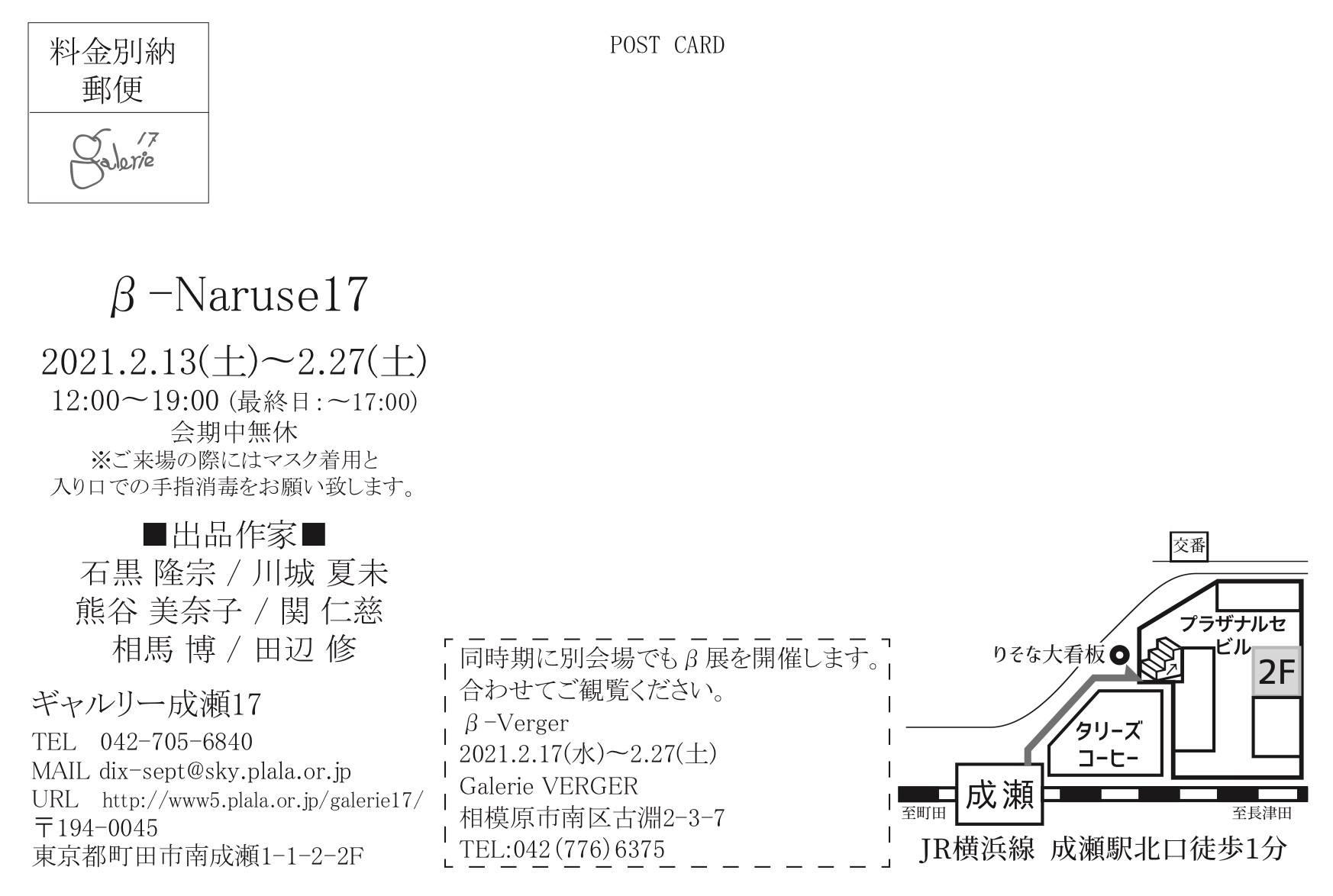 β- Naruse17_DM宛名