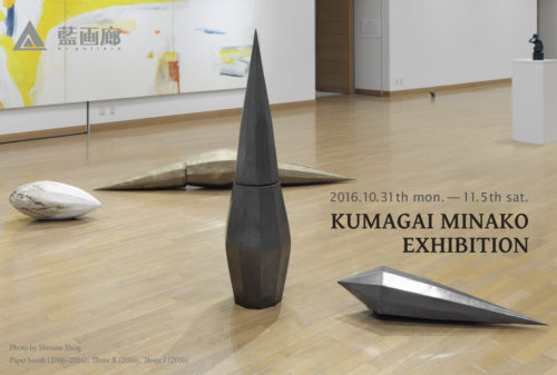 Kumagai Solo Exhibition 2016