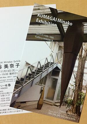 2017熊谷個展DMサムネイル