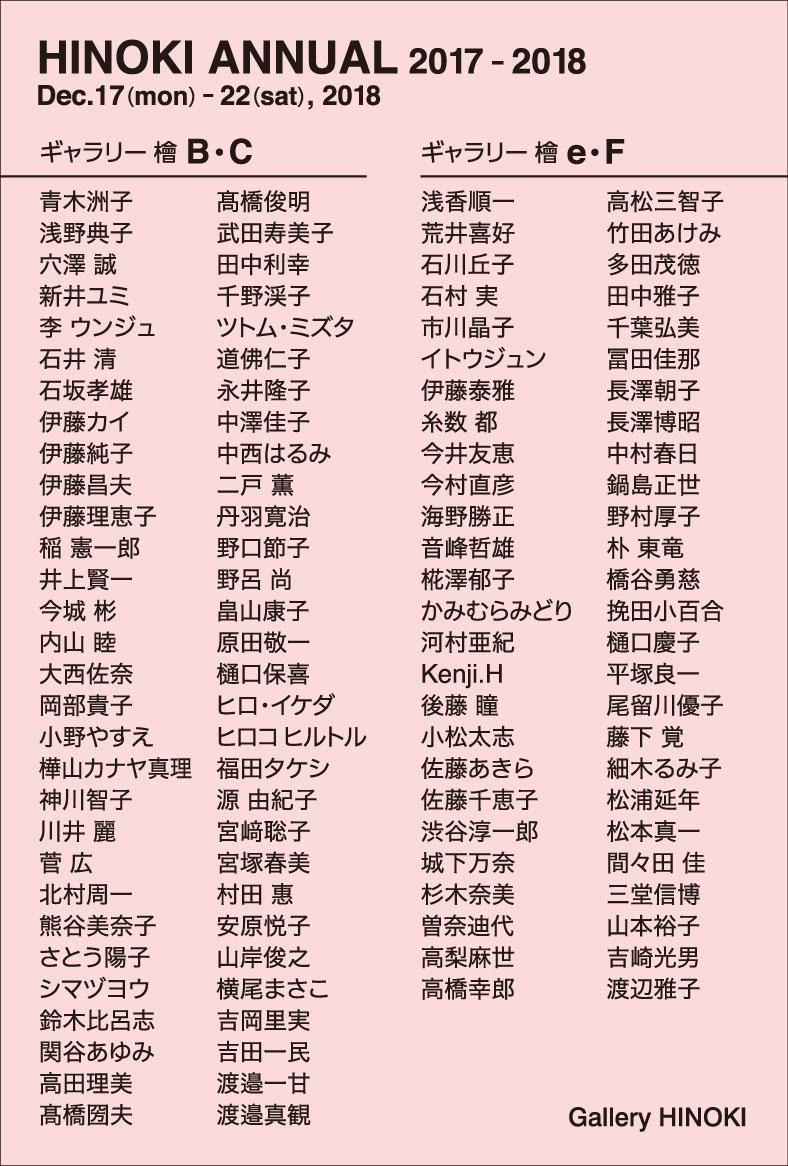 HINOKI ANNUAL 2017-2018