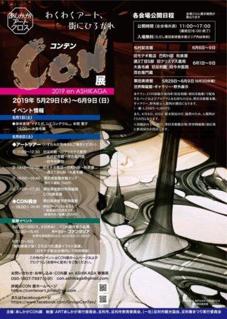 CON展 en Ashikaga 2019