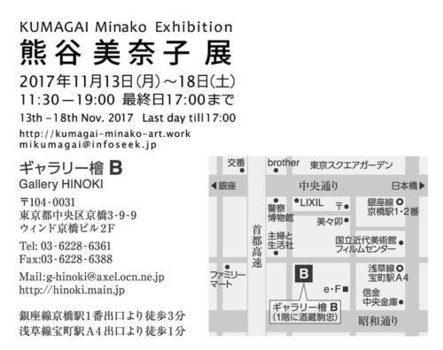 Kumagai Solo Exhibition 2017