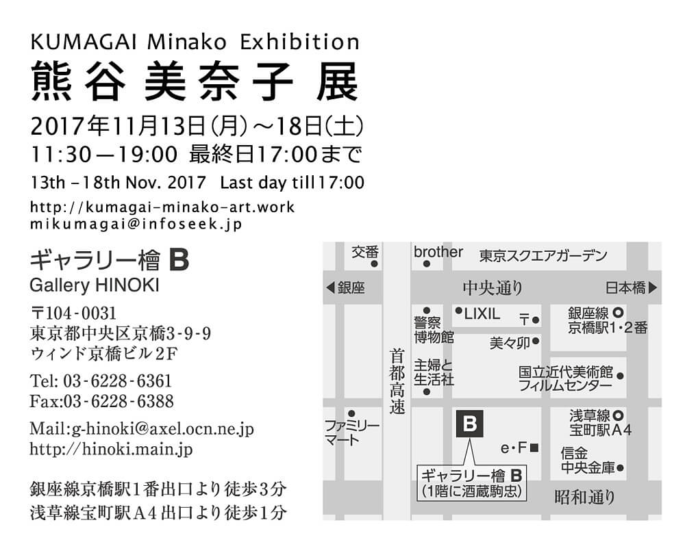 Kumagai Solo Exhibition 2017